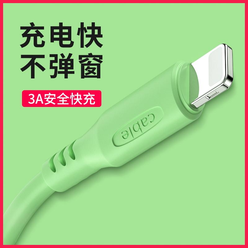 适用液态软胶苹果11pro数据线iPhone6手机7Plus充电线器6s加长5快充se闪充ipad冲电8X平板se xs满2元减1元