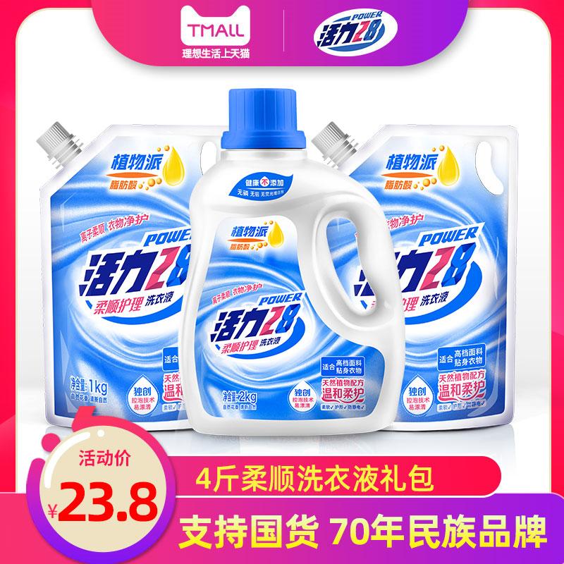 活力28洗衣液正品牌整箱批香味持久促销组合装机洗除菌家用家庭装