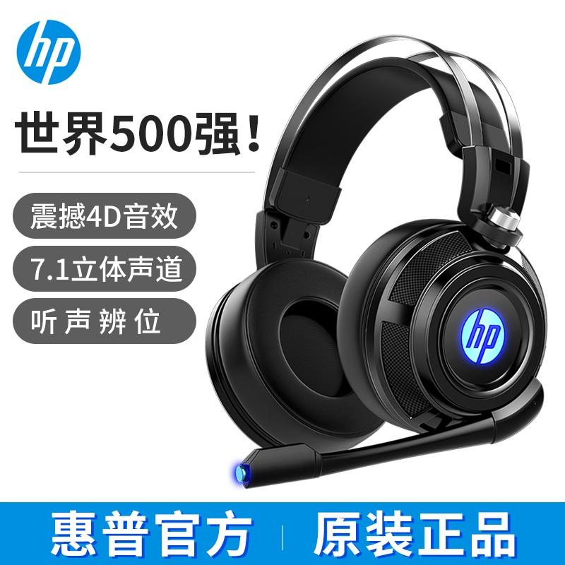 HP/惠普H200电脑耳机头戴式电竞游戏专用7.1声道绝地求生吃鸡听声辩位有线耳麦台式笔记本带麦克风话筒