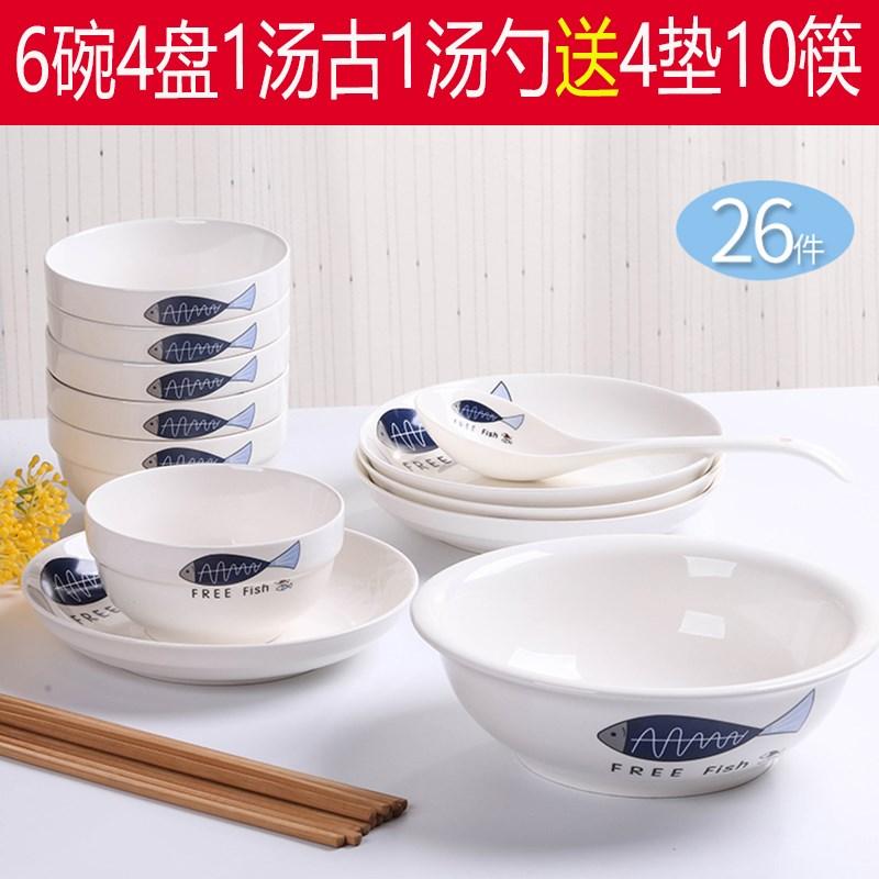 26件碗碟套装 家用陶瓷吃饭碗盘子菜盘面碗汤碗大号碗筷餐具组合