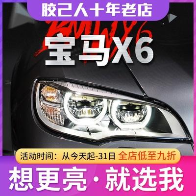 适用于08-14款宝马X6大灯总成E71改装新款LED天使眼日行灯转向灯
