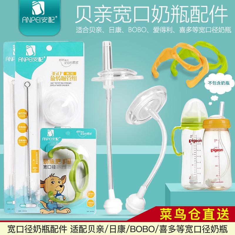 安配贝亲奶瓶配件吸管重力球宽口径奶瓶转换变吸管杯把手通用手柄