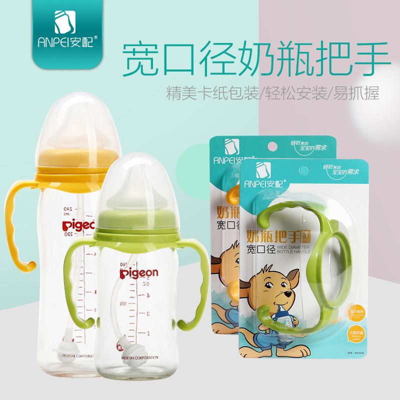 安配贝亲奶瓶手柄吸管配件适配贝亲宽口径玻璃PPSU奶瓶把通用把手