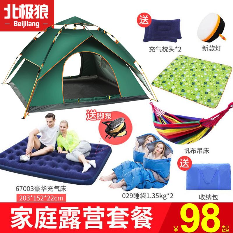 北极狼帐篷户外3-4人野外露营装备用品加厚防暴雨全自动账蓬全套