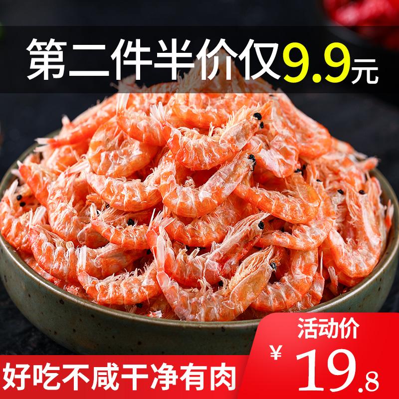 水味源 淡干虾皮特级无盐长岛海米虾米250g干货补钙即食宝宝辅食