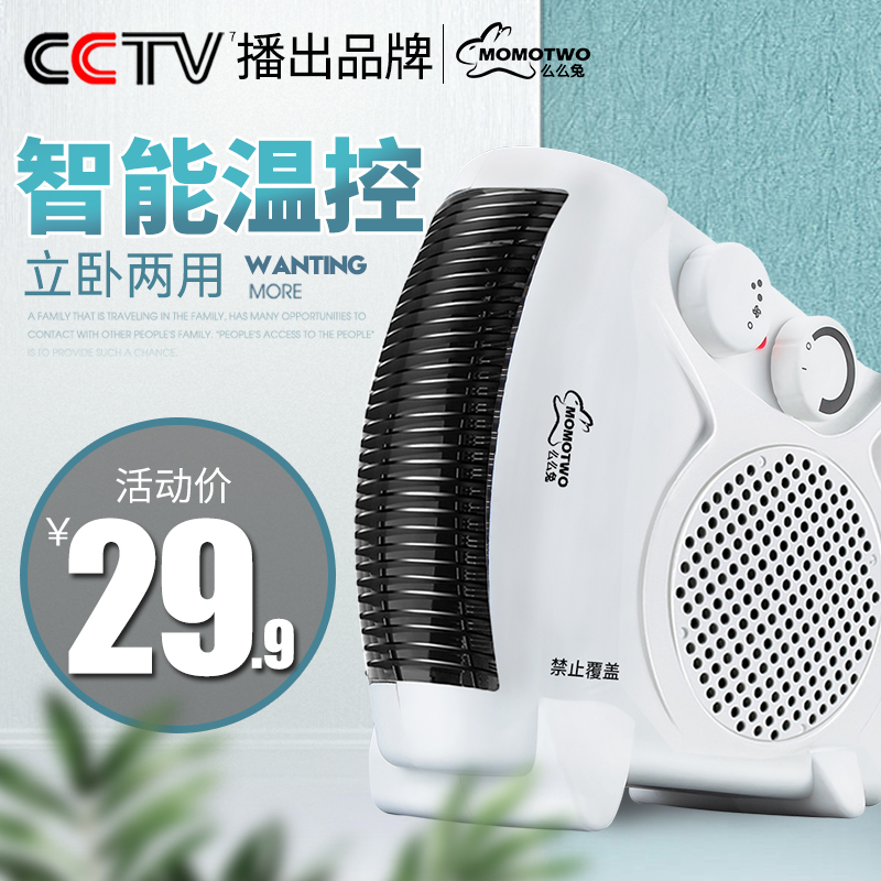 冬季取暖器电暖风机家用卧室速热节能小太阳小型迷你电暖气热风机