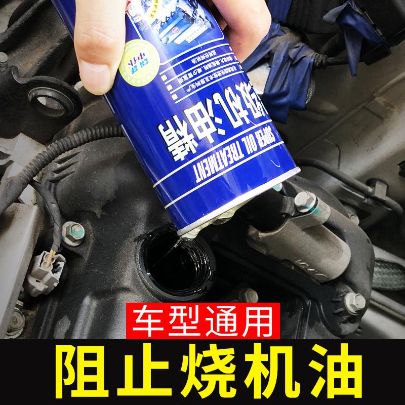 车仆机油精汽车发动机修复剂强力降噪机油添加抗磨保护治烧机油