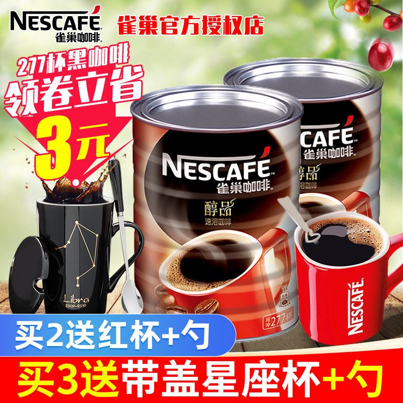 冲277杯雀巢咖啡醇品纯黑咖啡粉速溶苦咖啡桶罐装500g 包邮