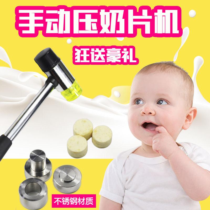 抖音同款压奶片机小型奶粉压片器自制奶片模具做奶片神器家用宝宝