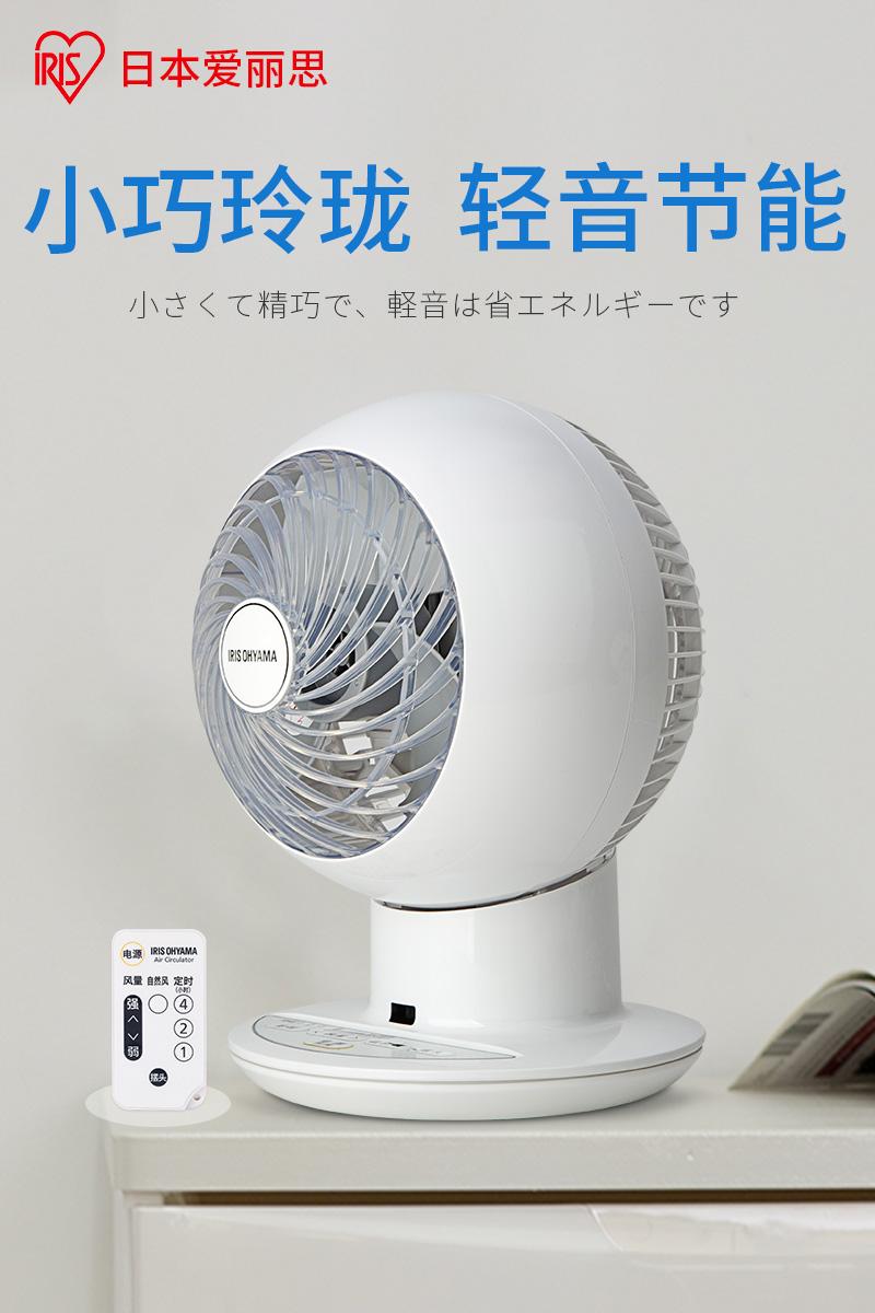 日本爱丽思IRIS空气循环扇电风扇家用台式宿舍学生台扇迷你电扇