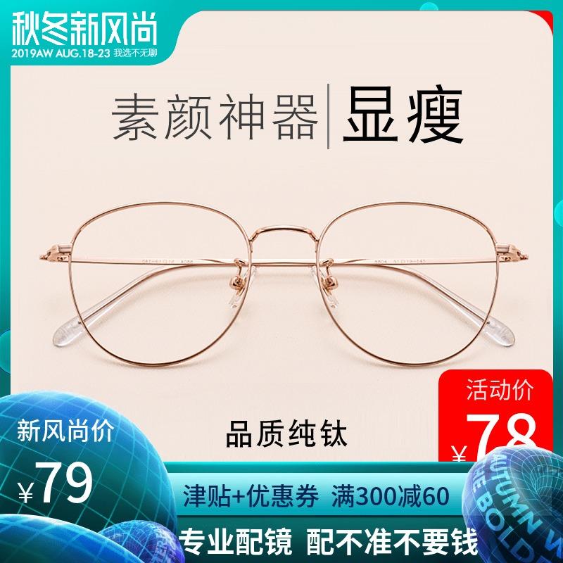 纯钛复古可配近视眼镜女有度数眼镜框网红款眼睛男镜架圆脸韩版潮
