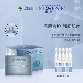 米蓓尔玻尿酸原液修护次抛面部精华液女补水小安瓶敏感肌华熙生物