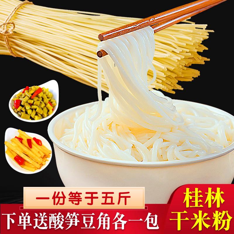 广西桂林正宗干货纯大米无添加干米粉粗条柳州螺蛳粉细米线家庭装