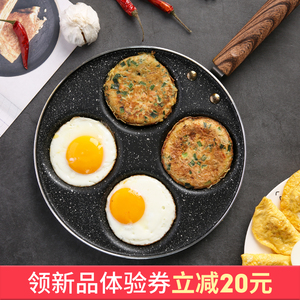 Four-hole fried egg small pot Induction cooker breakfast artifact Non-stick frying pan fried egg mold to make egg dumpling special pot