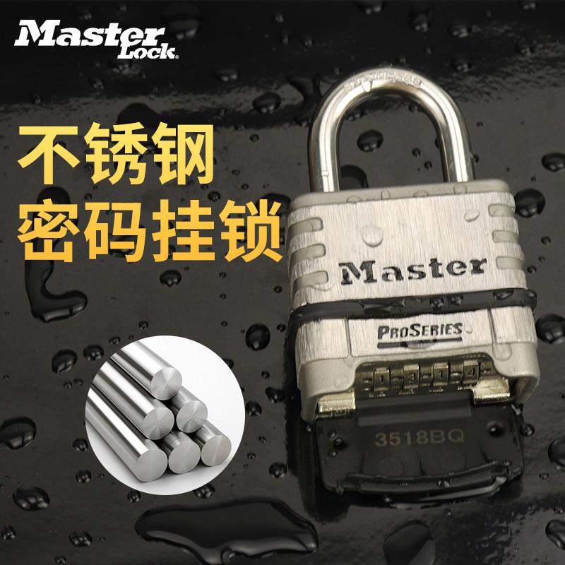玛斯特大号不锈钢锁挂锁密码锁 1174防水防锈防雨防盗仓库大门锁