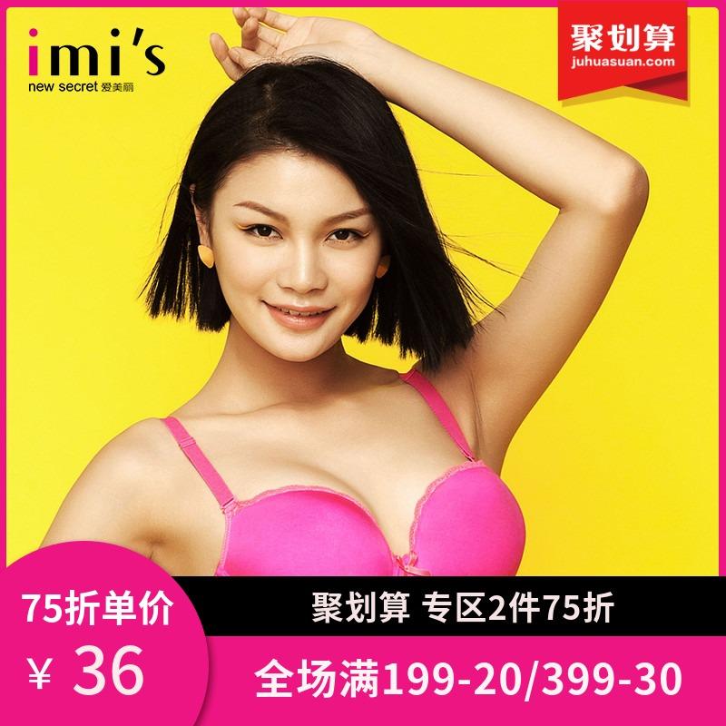IMIS爱美丽内衣 光面薄款舒适大码聚拢调整文胸女满45元减5元