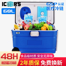 ICERs take out box 60L cold chain box for medical supplies fresh ice bucket hot sale Pu refrigerator