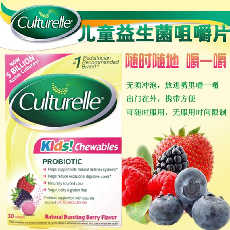 香港代购 美国Culturelle康萃乐儿童益生菌LGG30片 水果味咀嚼片