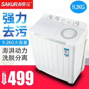 樱花9.2公斤双桶洗衣机 家用宿舍大容量双缸半自动波轮洗衣机