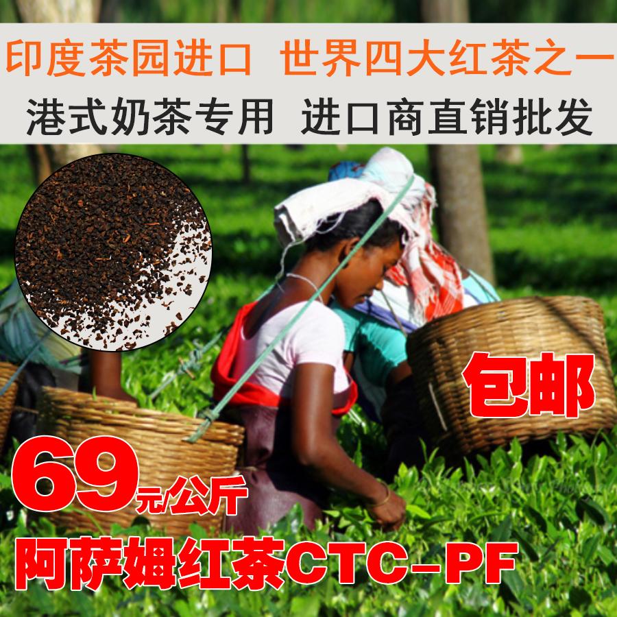 阿萨姆CTC红茶粉印度进口红茶粉台式奶茶阿萨姆原味奶茶店原料1KG
