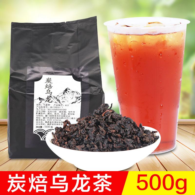 重火碳烧黑乌龙奶茶用炭焙乌龙茶碳焙乌龙奶盖茶奶茶原料茶叶500g
