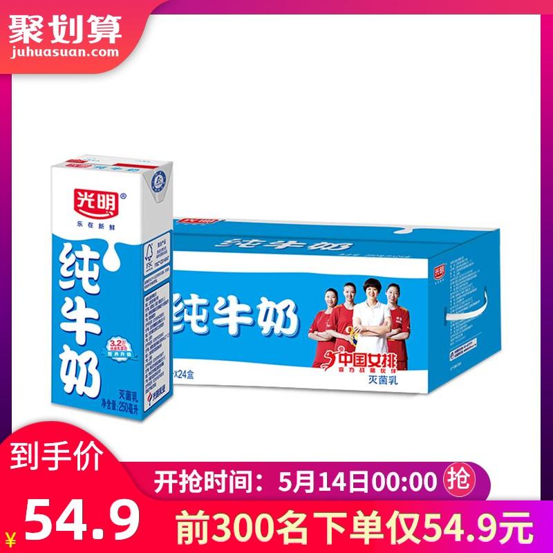 1月产 光明纯牛奶学生早餐奶礼盒装250mlx24盒整箱。