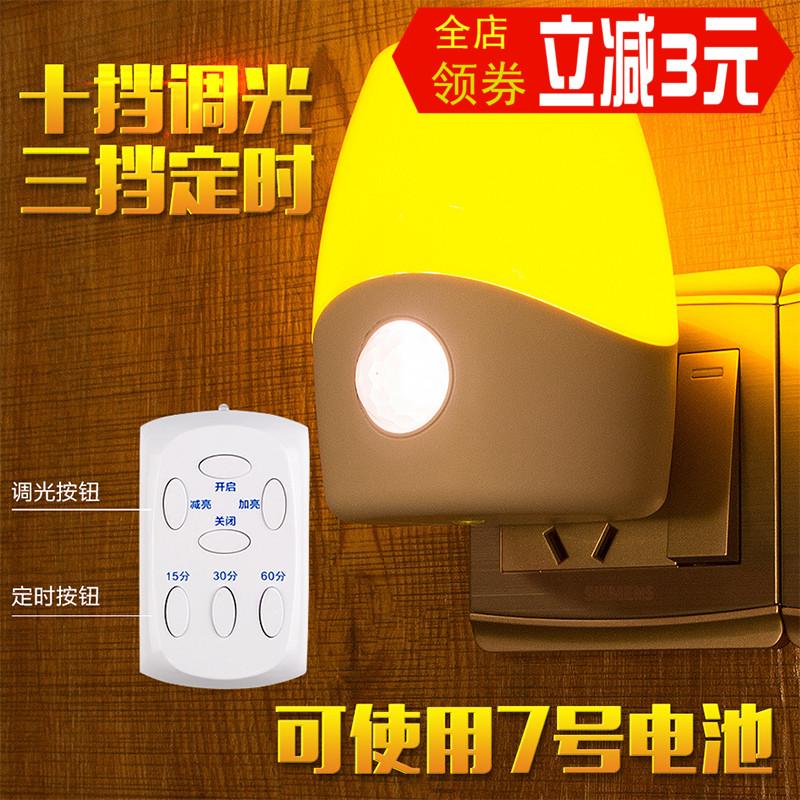 智能光控声控遥控小夜灯调光起夜喂奶 插电节能感应LED护眼床头灯