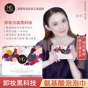 彭小苒MG卸妆棉氨基酸一次性卸妆用面脸部清水化妆巾盒装小便携干