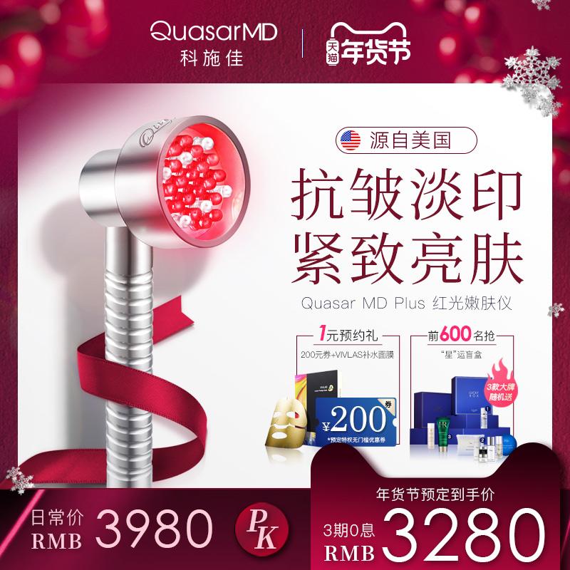 科施佳Quasar MD红光抗皱嫩肤紧致脸部家用美容仪器大小排灯