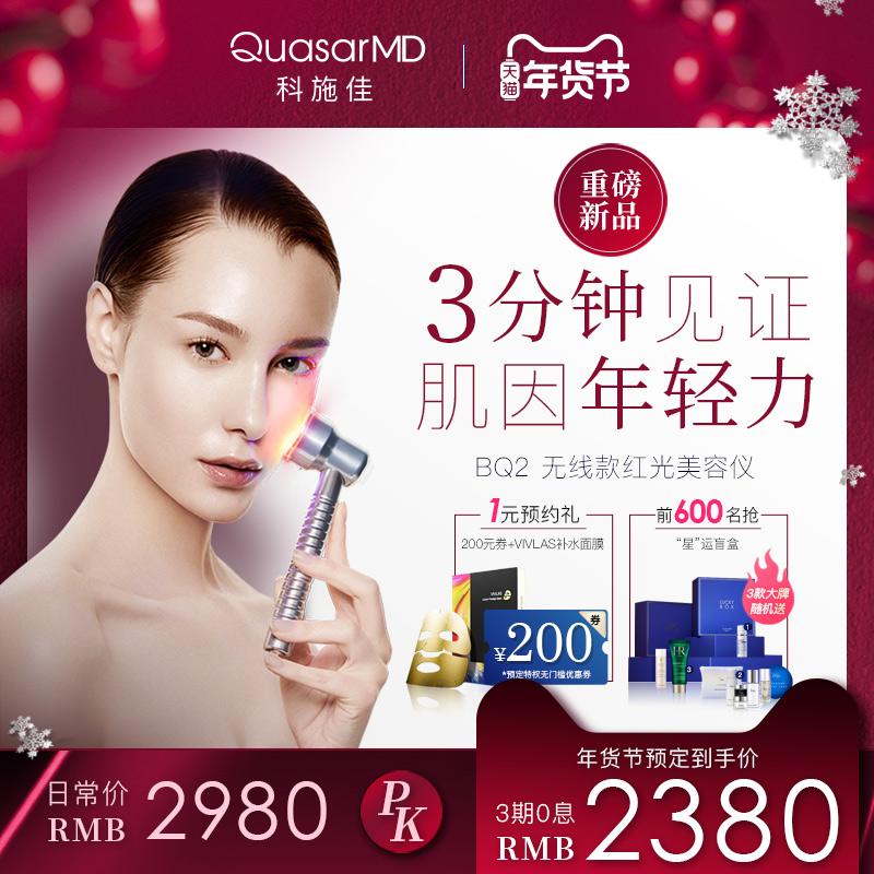科施佳quasar md红光美容仪脸部紧致淡化法令纹大排灯BQ2无线版