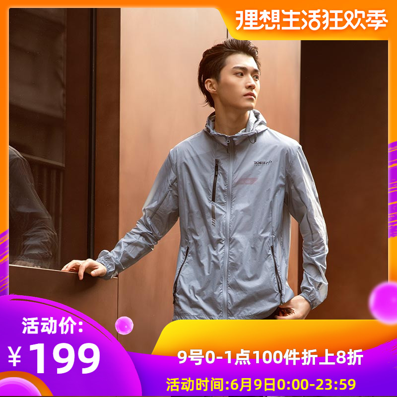 【明星同款】探路者防晒衣服19夏户外男防紫外线超薄皮肤衣|81821
