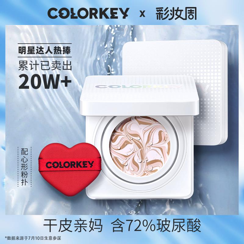 ColorKey玻尿酸爆水气垫遮瑕粉底液膏BB霜持久保湿遮瑕提亮干皮