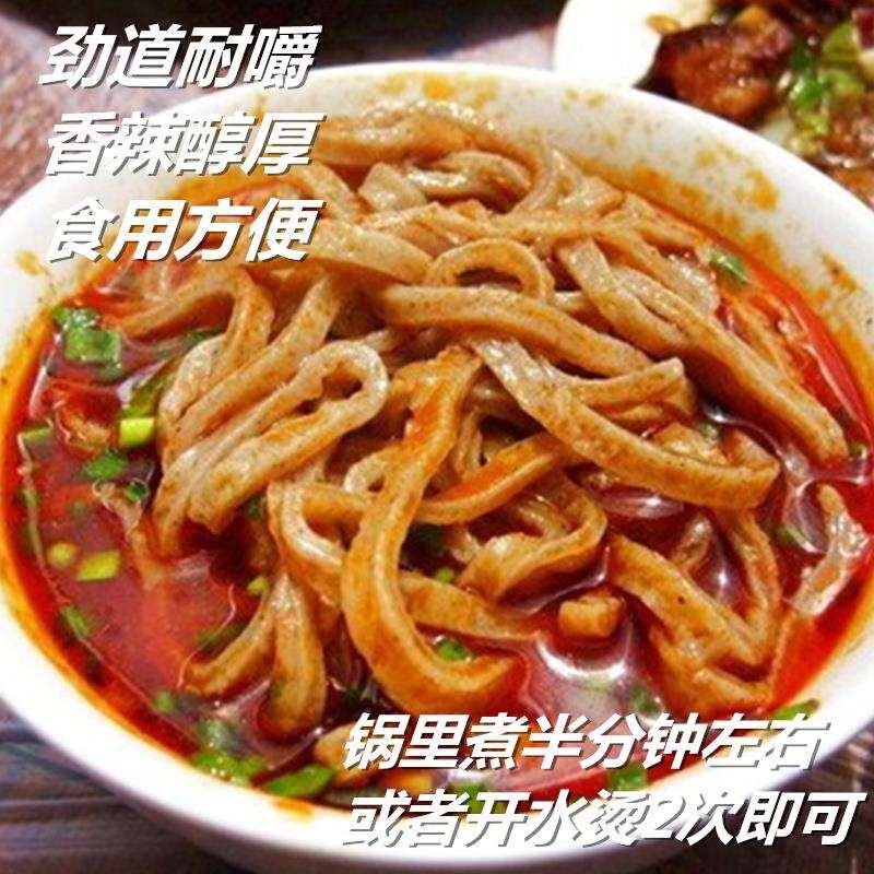 踅面 特产 陕西 合阳旋面猪油辣子速食荞麦面条真空包装