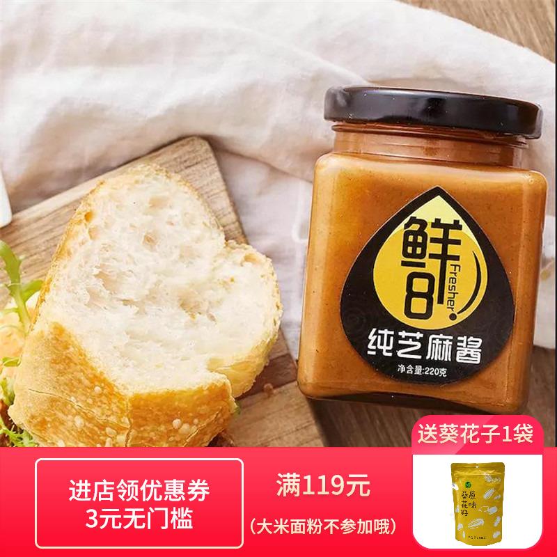 鲜8纯芝麻酱新鲜无添加剂辅食热干面火锅凉皮调味酱220g*1