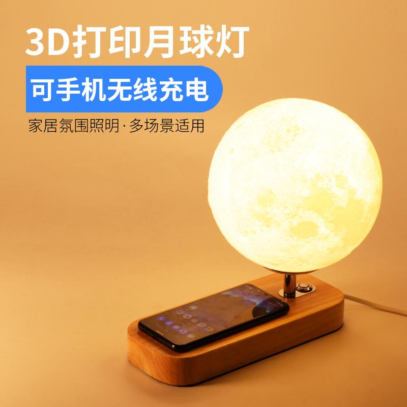 月球灯可手机无线充电智能台灯无线充床头灯充电灯卧室创意充电器