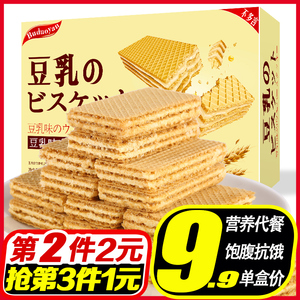 Japanese Flavor Soy Milk Wafer Biscuit Sandwich Low Meal Card Compressed Snack Snack Lime Cheese Cheese Packed