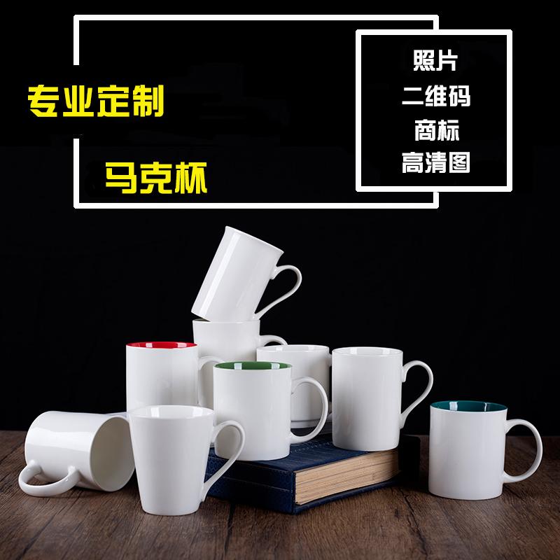 个性热转印定制马克杯陶瓷杯印照片DIY水杯毕业礼品杯子订制logo