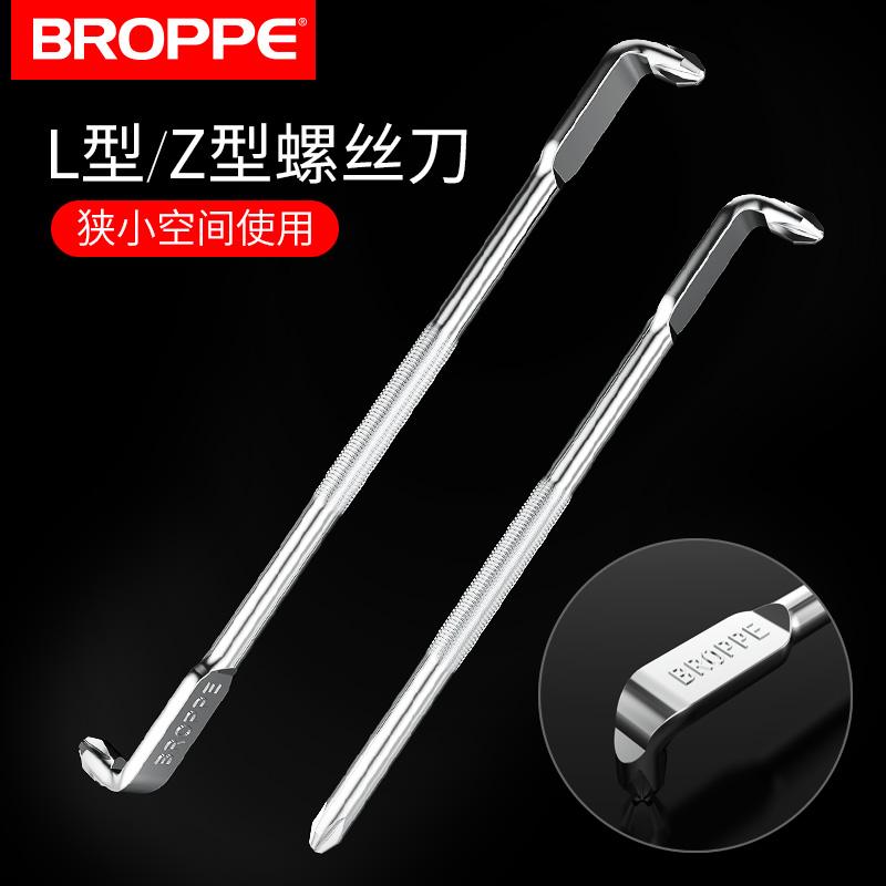 BROPPE浦派Z型螺丝刀L形90度直角弯头拐弯一字十字带磁性短起子