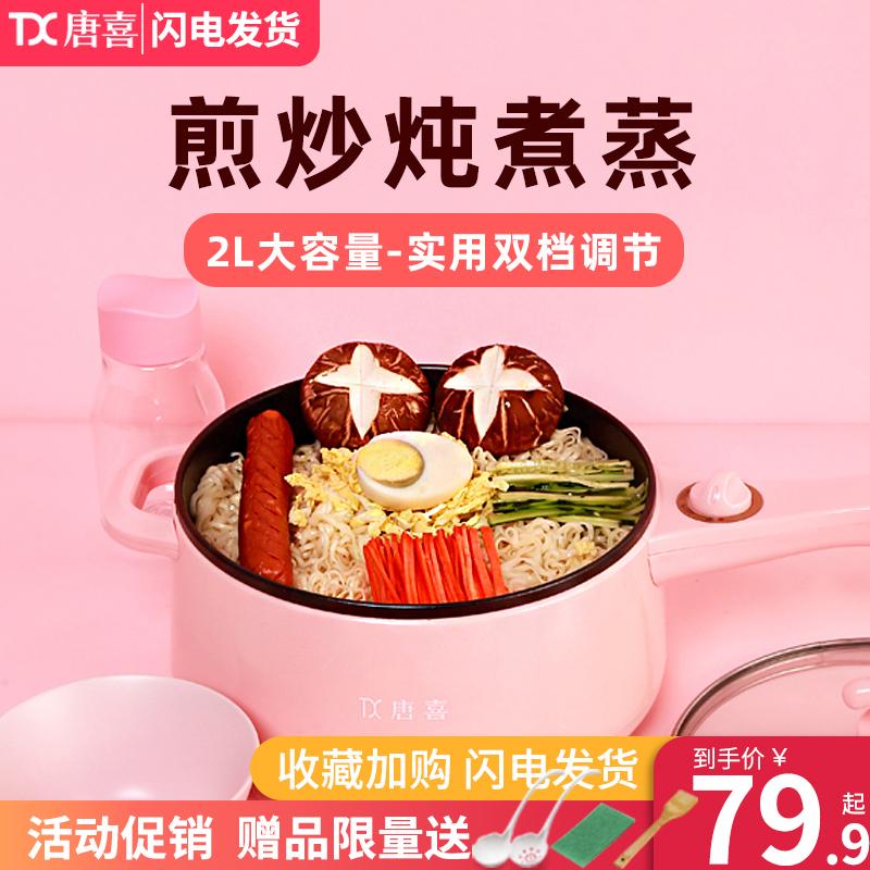 唐喜电炒锅宿舍小型家用学生多功能蒸煮火锅炒菜一体电煮锅煮面锅