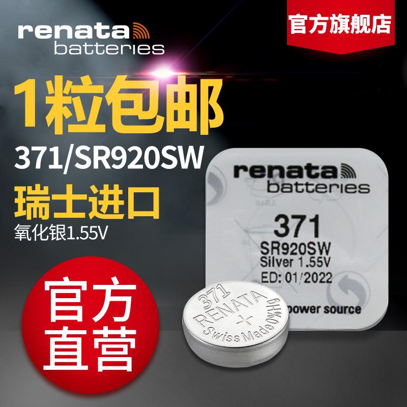 Renata瑞士371手表电池SR920SW原装适用于天梭1853专用DW斯沃琪Swatch天王卡西欧石英表通用纽扣AG6/LR920