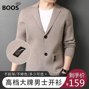 NYKBOOS国际大牌男士秋季毛衣西装领外套轻奢开衫B00S男装B0SS。