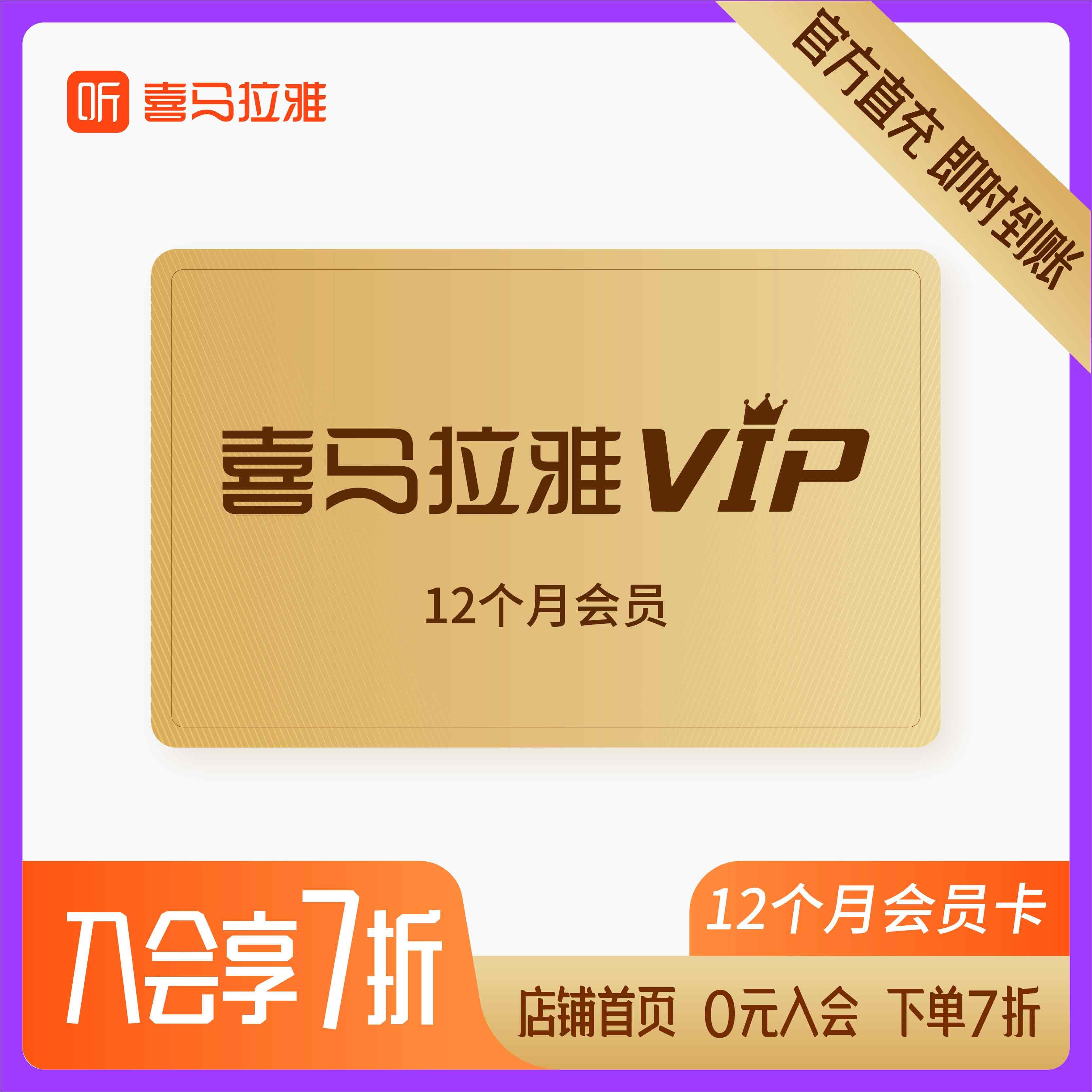 喜马拉雅FM会员12个月 VIP会员月年卡 自动充值XMLY【一次请购买一件,需要多买的请分多次下单】
