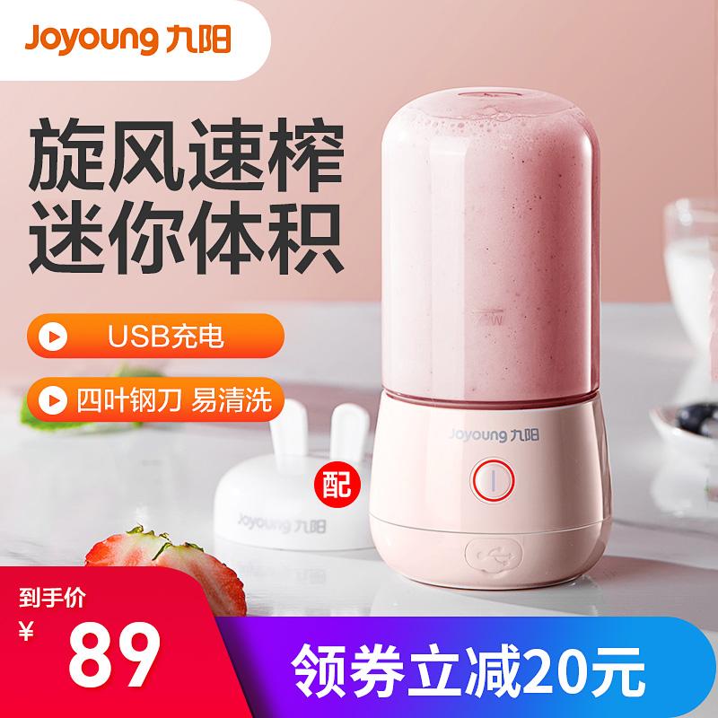 九阳榨汁机家用小型便携式迷你电动多功能料理果汁机榨汁杯C8