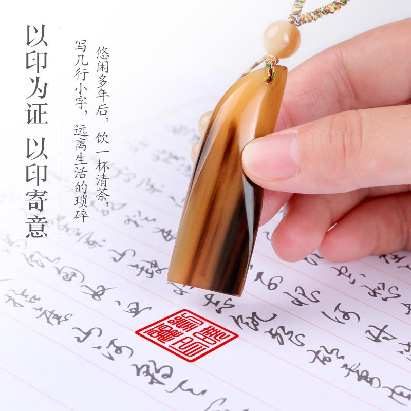姓名印章定做天然牛角个人名字章篆刻书画书法藏书章刻章盖章闲章制作起首随行章礼品印章
