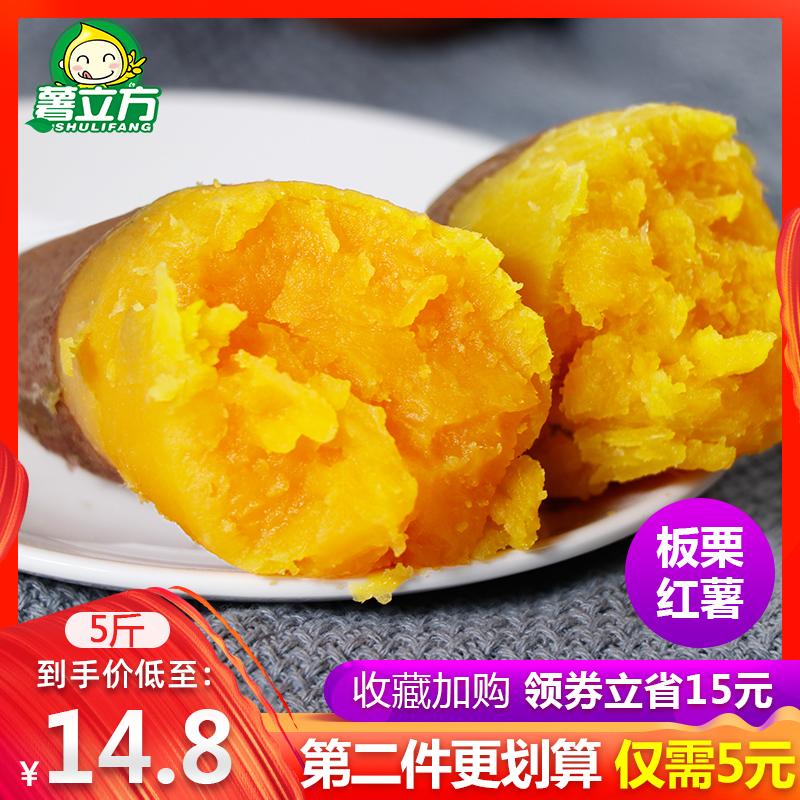 红薯新鲜板栗红薯糖心蜜薯番薯现挖农家自种黄心地瓜带箱5斤-10斤