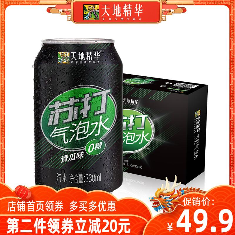 天地精华青瓜味苏打气泡水无糖汽水碳酸饮料330ml*20罐整箱包邮