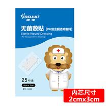 美俊无菌敷贴医用伤口保护防水贴新生儿肚脐贴防水款6*7cm