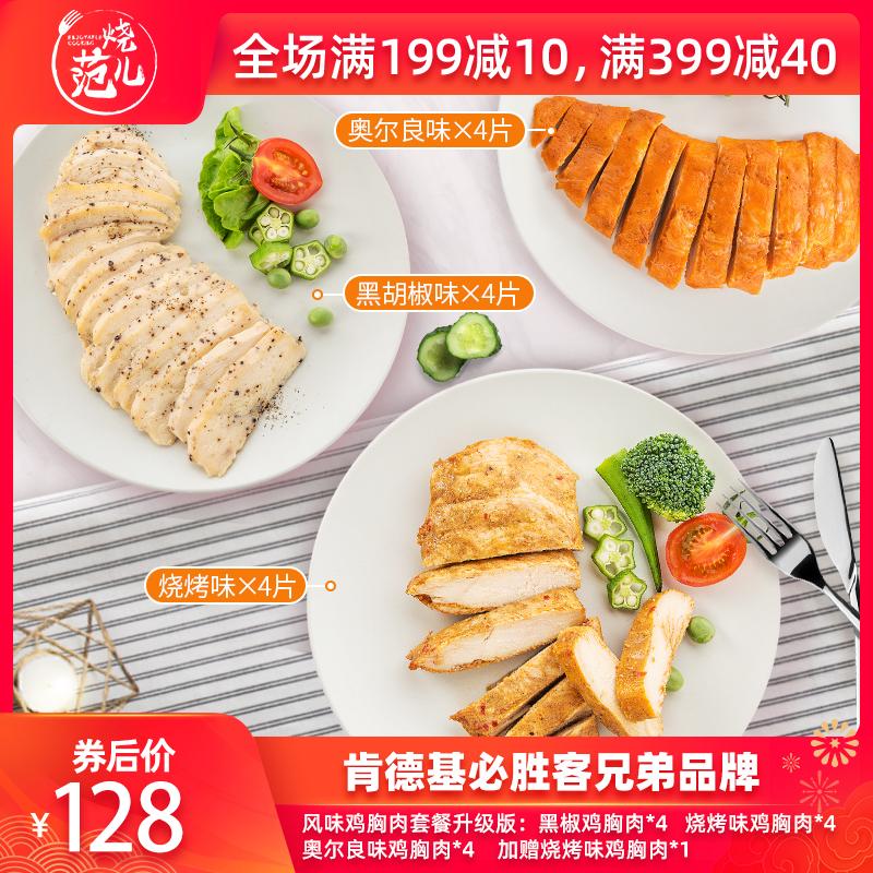 【正常发货】烧范儿优形鸡胸肉3口味套餐12袋赠1袋共1300g即食