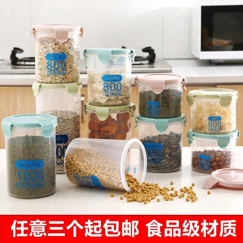 茶叶塑料瓶可爱罐子储存五谷家居玻璃奶粉桶密封罐防潮可刮平真空