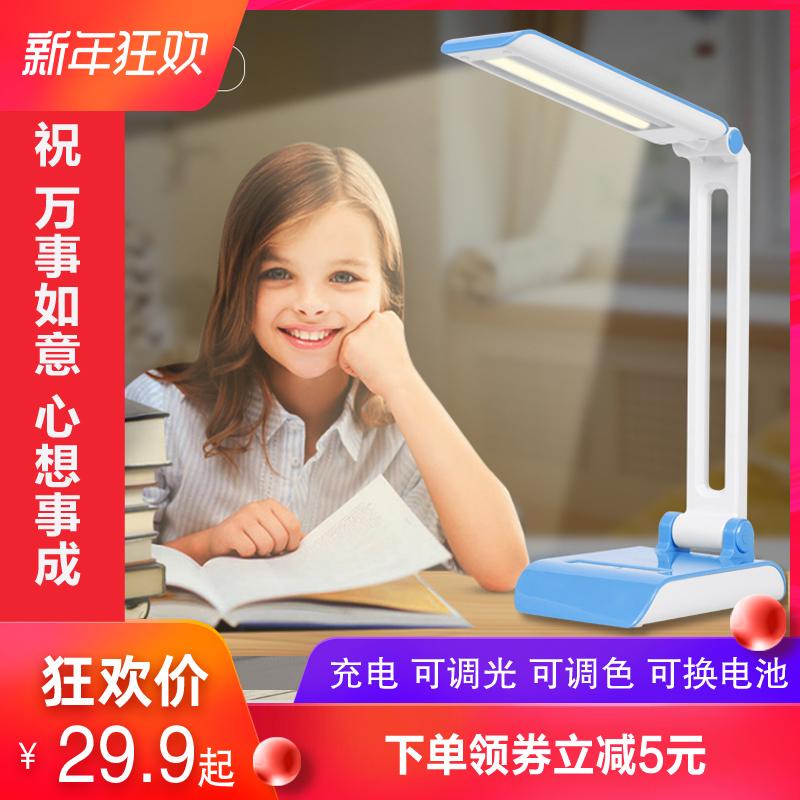 LED台灯护眼书桌小学生宿舍儿童学习可充电式插电两用床头书桌小学生保视力宿舍可充电式学习插电USB大小学生